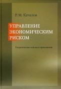 Роман Качалов: Управление экономическим риском. Теоретические основы и приложения. Монография