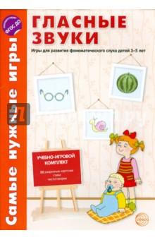Купить Фирсанова, Маслова: Гласные звуки. Игры для развития фонематического слуха детей 3-5 лет. ФГОС ДО ISBN: 978-5-9949-1202-7