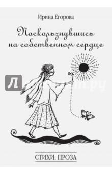 Поскользнувшись на собственном сердце - Ирина Егорова