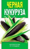 Ольга Яковлева: Черная кукуруза
