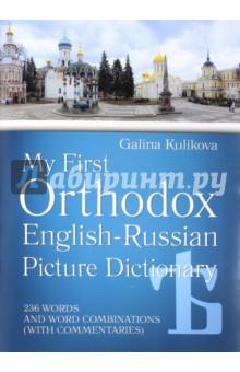 Мой первый православный англо-русский словарь в картинках (+CD)