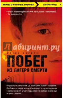 Купить Блейн Харден: Побег из лагеря смерти ISBN: 978-5-699-79457-7