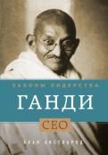 Алан Аксельрод: Ганди. Законы лидерства