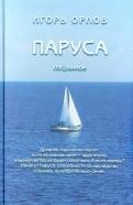 Игорь Орлов: Паруса. Избранное