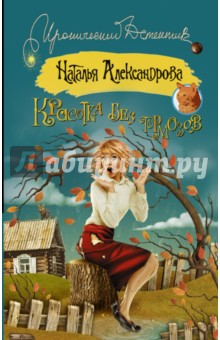 Красотка без тормозов - Наталья Александрова