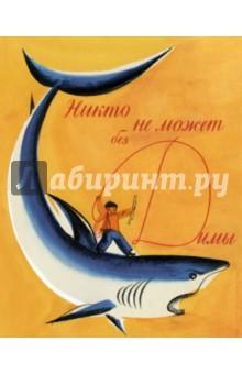 Купить Яков Длуголенский: Никто не может без Димы ISBN: 978-5-4335-0176-8