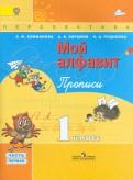 """Климанова, Пудикова, Абрамов - Прописи. 1 класс. """"Мой алфавит"""". Часть 2. ФГОС обложка книги"""
