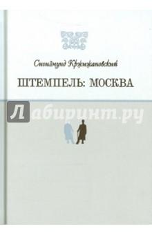 Штемпель: Москва - Сигизмунд Кржижановский