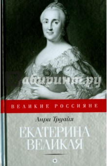 Екатерина Великая - Анри Труайя