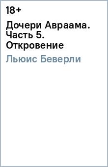 Дочери Авраама. Часть 5. Откровение - Беверли Льюис