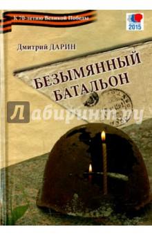 Купить Дмитрий Дарин: Безымянный батальон ISBN: 978-5-4444-3236-5