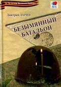 Дмитрий Дарин: Безымянный батальон