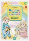 Наталия Нищева - Весёлые потешки и пестушки для самых маленьких обложка книги