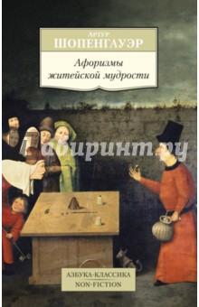Афоризмы житейской мудрости - Артур Шопенгауэр