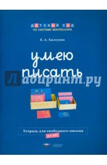 Купить Елена Хилтунен: Умею писать. Тетрадь для свободного письма. 6-7 лет ISBN: 978-5-4454-0588-7