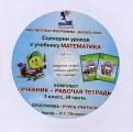 Людмила Петерсон: Математика. 3 класс. Сценарии уроков. Часть 3 (CD)