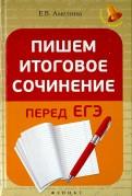 Елена Амелина - Пишем итоговое сочинение перед ЕГЭ обложка книги
