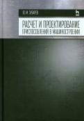 Юрий Зубарев: Расчет и проектирование приспособлений в машиностроении. Учебник