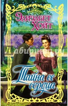 Купить Элизабет Хойт: Тайна ее сердца ISBN: 978-5-17-083915-5