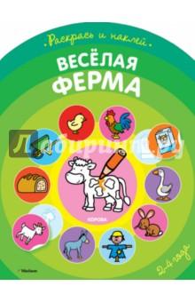 Купить Весёлая ферма. Раскрась и наклей ISBN: 978-5-389-07894-9