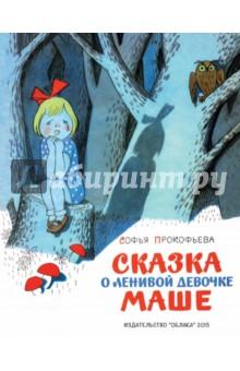 Сказка о ленивой девочке Маше - Софья Прокофьева