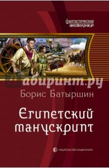 Египетский манускрипт - Борис Батыршин