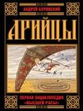 Андрей Буровский: Арийцы. Первая энциклопедия