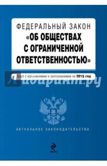 Федеральный закон Об обществах с ограниченной ответственностью на 2015 год