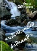 Инна Шахова: Летящий водопад