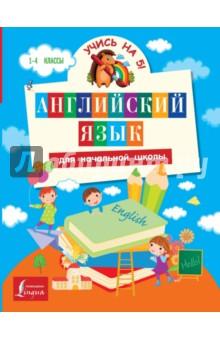 Английский язык для начальной школы - Матвеев, Положенцева