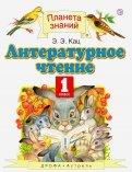 Элла Кац: Литературное чтение. 1 класс. Учебник. ФГОС