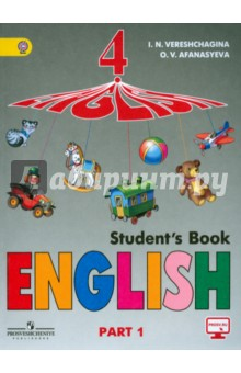 ГДЗ по английскому языку 4 класс рабочая тетрадь Афанасьева Михеева