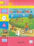 Дорофеев, Миракова, Бука - Математика. 4 класс. Учебник. В 2-х частях. Часть 2. ФГОС обложка книги