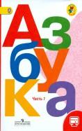 Горецкий, Виноградская, Кирюшин - Азбука. 1 класс. Учебник в 2-х частях. Часть 2. ФГОС обложка книги