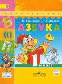 Климанова, Макеева - Азбука. 1 класс. Учебник. В 2-х частях. ФГОС обложка книги