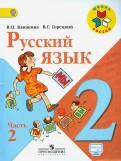 Горецкий, Канакина - Русский язык. 2 класс. Учебник. В 2-х частях. ФГОС обложка книги