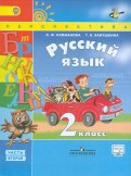 Климанова, Бабушкина - Русский язык. 2 класс. Учебник. В 2-х частях. ФГОС обложка книги