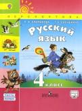 Климанова, Бабушкина - Русский язык. 4 класс. Учебник. В 2-х частях. ФГОС обложка книги