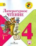 Климанова, Горецкий, Голованова - Литературное чтение. 4 класс. Учебник. В 2-х частях. ФГОС обложка книги