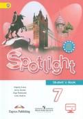 Дули, Ваулина, Подоляко: Английский язык. Английский в фокусе. 7 класс. Учебник. ФГОС