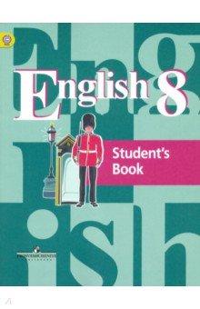 Английский язык. Книга для чтения. 8 класс каталог издательства.
