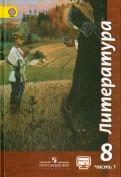 Чертов, Трубина, Антипова - Литература. 8 класс. Учебник. В 2-х частях. Часть 1. ФГОС обложка книги
