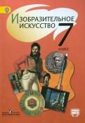 Шпикалова, Ершова, Поровская: Изобразительное искусство. 7 класс. Учебник. ФГОС