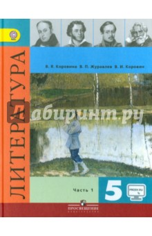учебник литература 5 класс онлайн