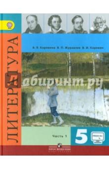 Литература 5 класс, дрофа, курдюмова, 2009г. (2 части) учебники.