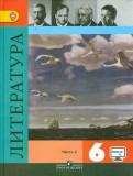 Полухина, Коровина, Журавлев - Литература. 6 класс. Учебник в 2-х частях. Часть 2. ФГОС обложка книги