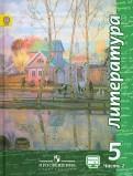 Чертов, Ипполитова, Трубина - Литература. 5 класс. Учебник. В 2-х частях. ФГОС обложка книги