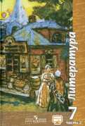 Чертов, Ипполитова, Трубина - Литература. 7 класс. Учебник. В 2-х частях. ФГОС обложка книги