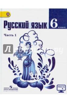 учебник русского языка 6 класса