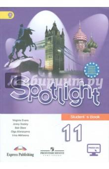 учебник spotlight онлайн 11 класс